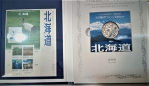 地方自治1000円銀貨北海道