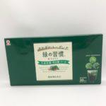 タケダ緑の習慣