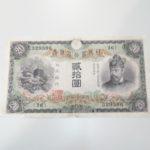 兌換券20円