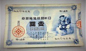 大黒1円紙幣