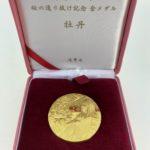 桜の通り抜け記念金メダル