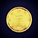 1円金貨買取