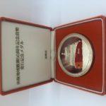 南極地域観測50周年記念貨幣発行記念メダル